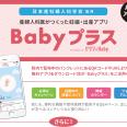 Babyプラス_image