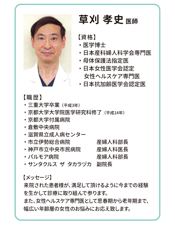 info_DRintro_Kusakari