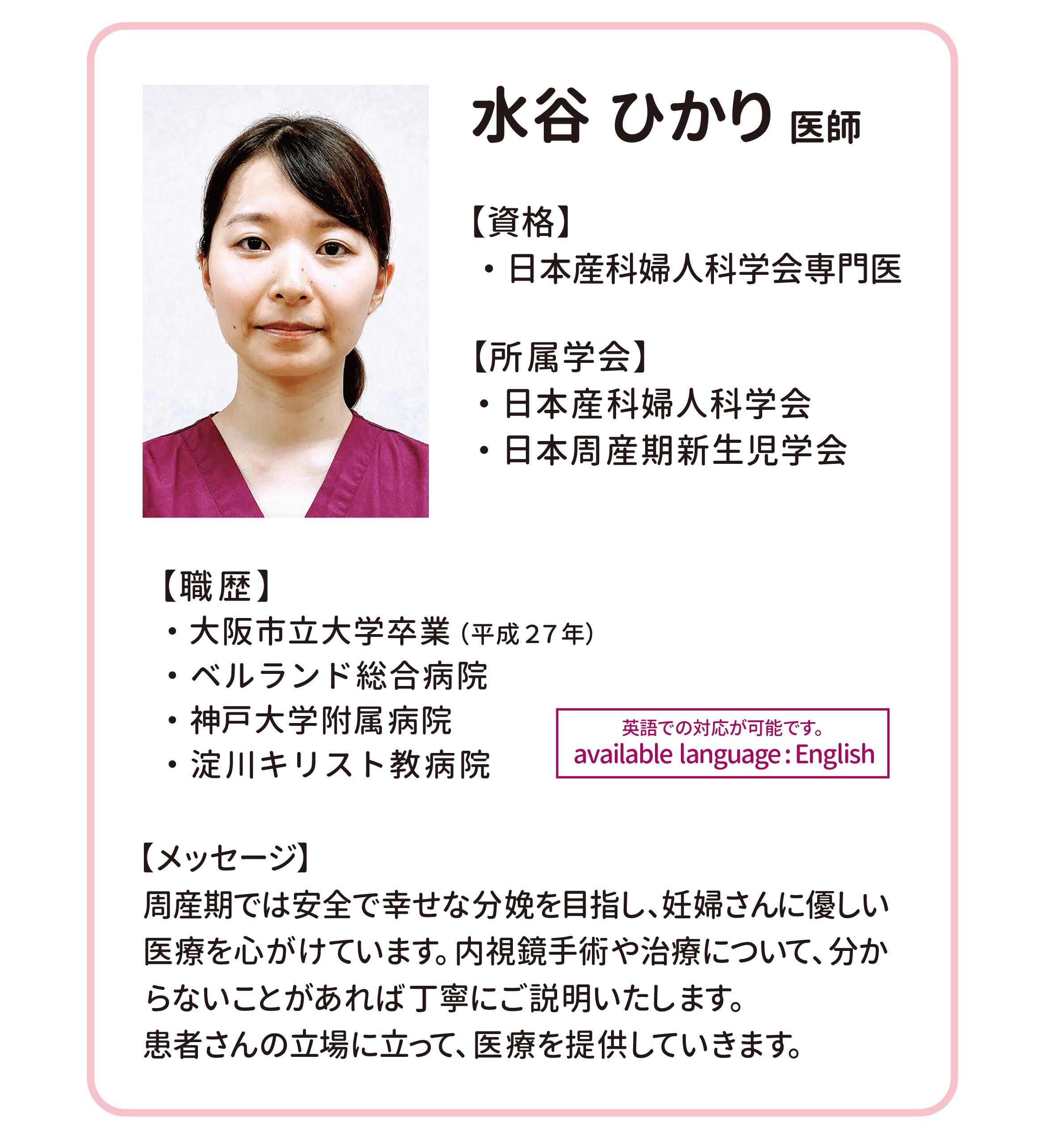 info_DRintro_Mizutani
