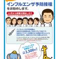 インフルエンザweb_2021